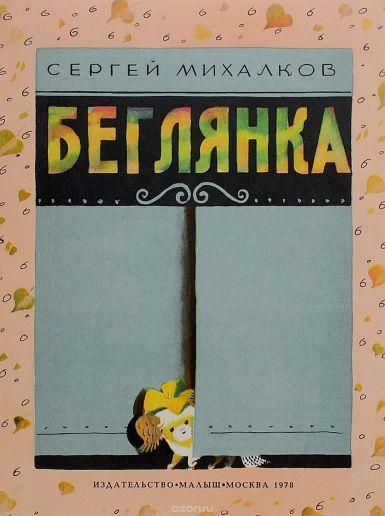 Какие произведения написал Михалков Сергей Владимирович для детей  - полный список с названиями и описаниями