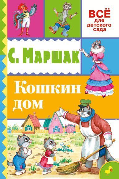 Какие произведения написал Самуил Яковлевич Маршак - полный список произведений, стихов и переводов