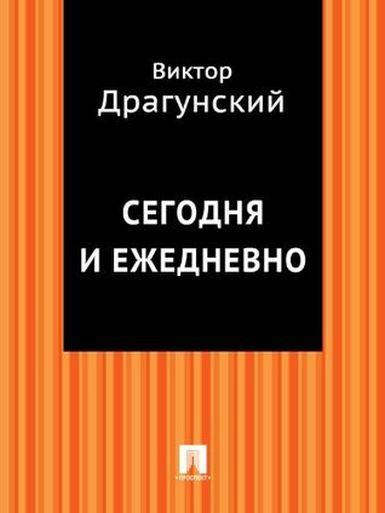 Какие произведения написал Драгунский Виктор Юзефович - полный список с названиями и описаниями